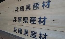 木材・建築材料